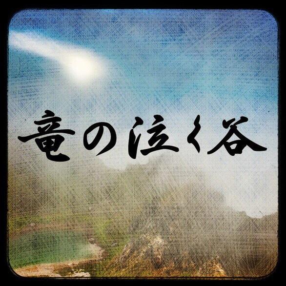 CoC「竜の泣く谷」