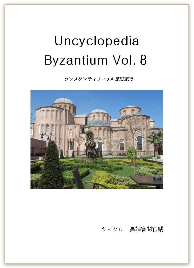Uncyclopedeia Byzantium