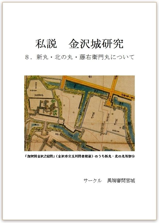 私説金沢城研究 8