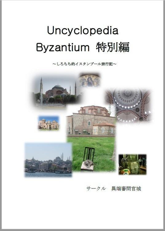 Uncyclopedia Byzantium 特別編 ~しろちち的イスタンブール旅行記~