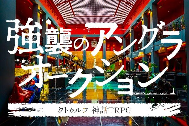 【CoC6版】強襲のアングラオークション