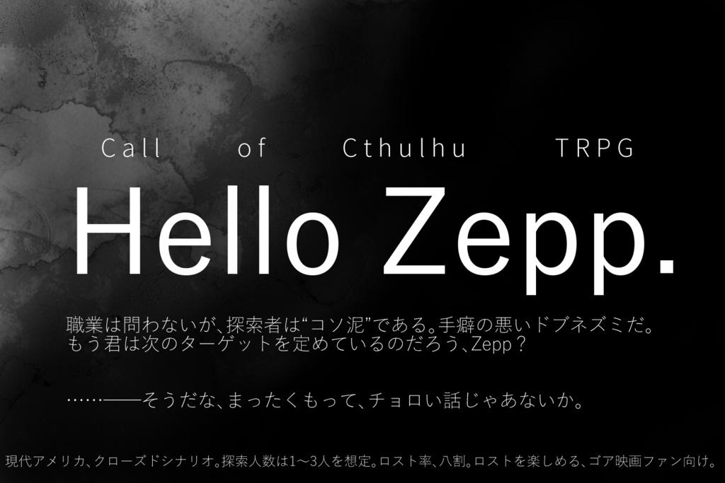 CoCシナリオ「Hello Zepp.」