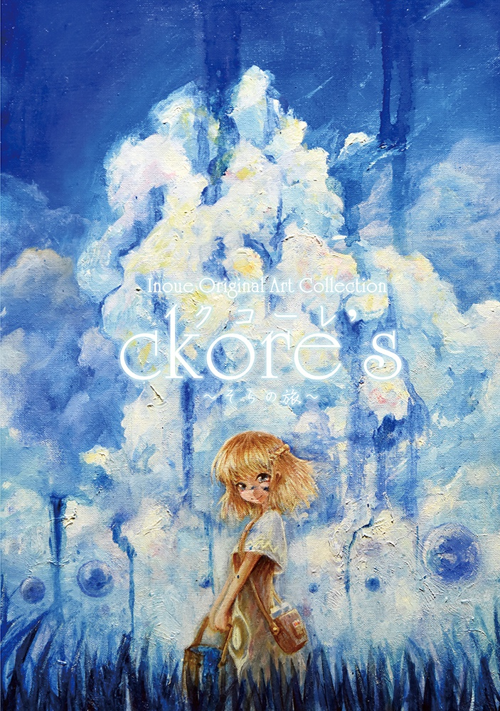 Ckore's~そらの旅~