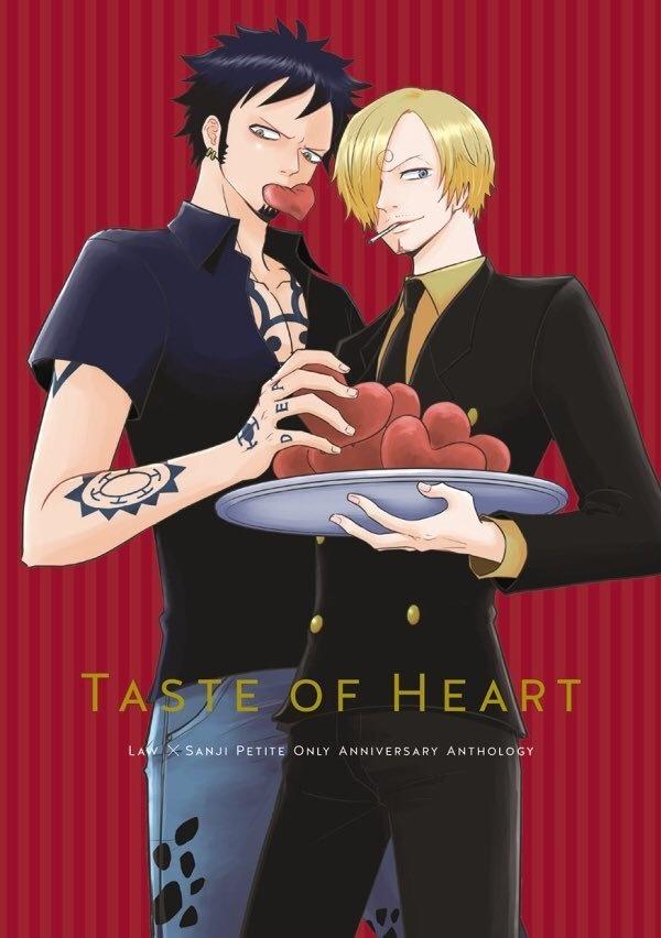 ローサンプチ記念アンソロジー「Taste of Heart」