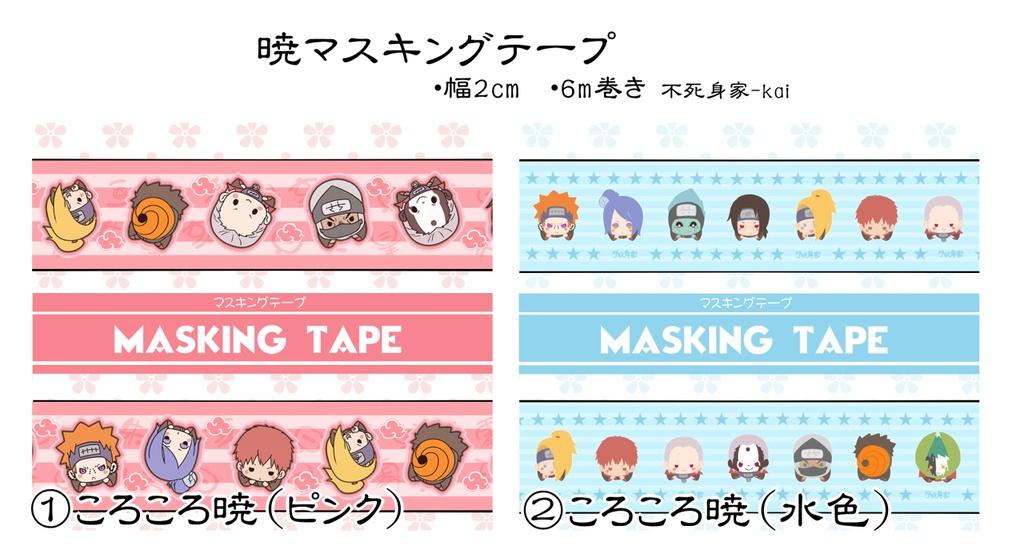 ころころ暁マスキングテープ2種