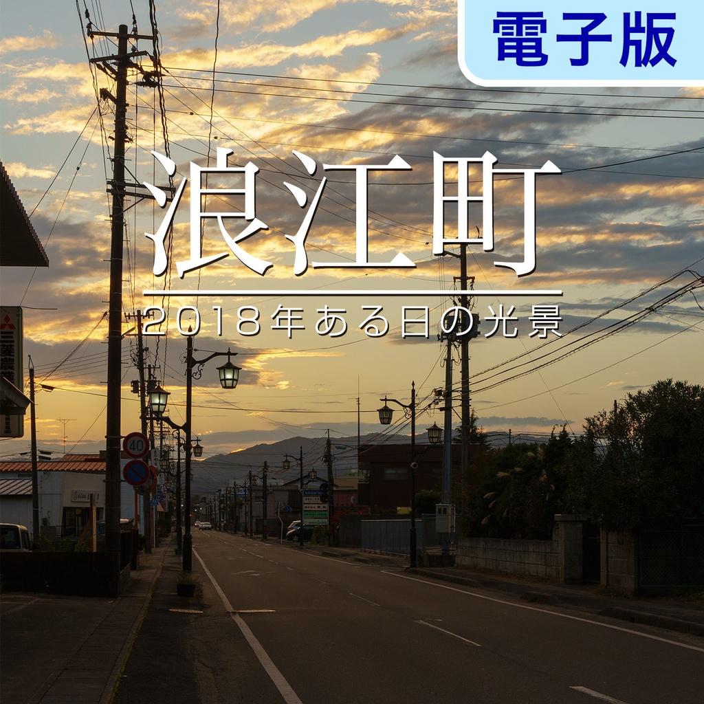 【PDF版】浪江町 2018年ある日の光景