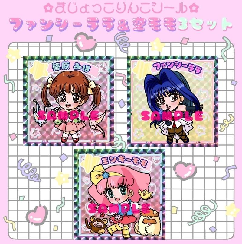 まじょっこりんこシール☆ファンシーララ&空モモ3枚セット