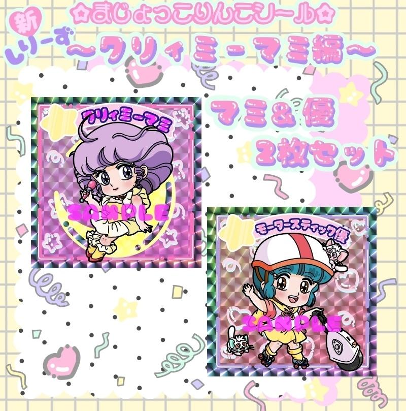 まじょっこりんこシール☆クリィミーマミ編☆マミ&優2枚セット