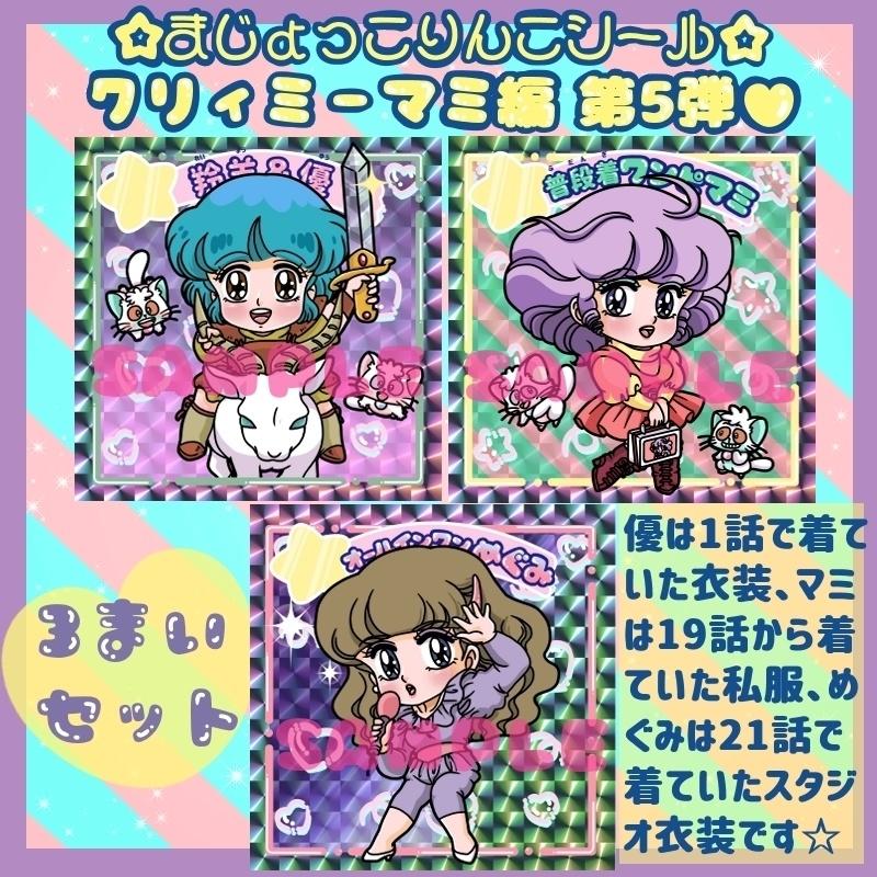 まじょっこりんこシール☆クリィミーマミ編(第5弾)