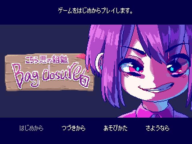 【PCゲーム】こちら、悪の組織Bag closure団