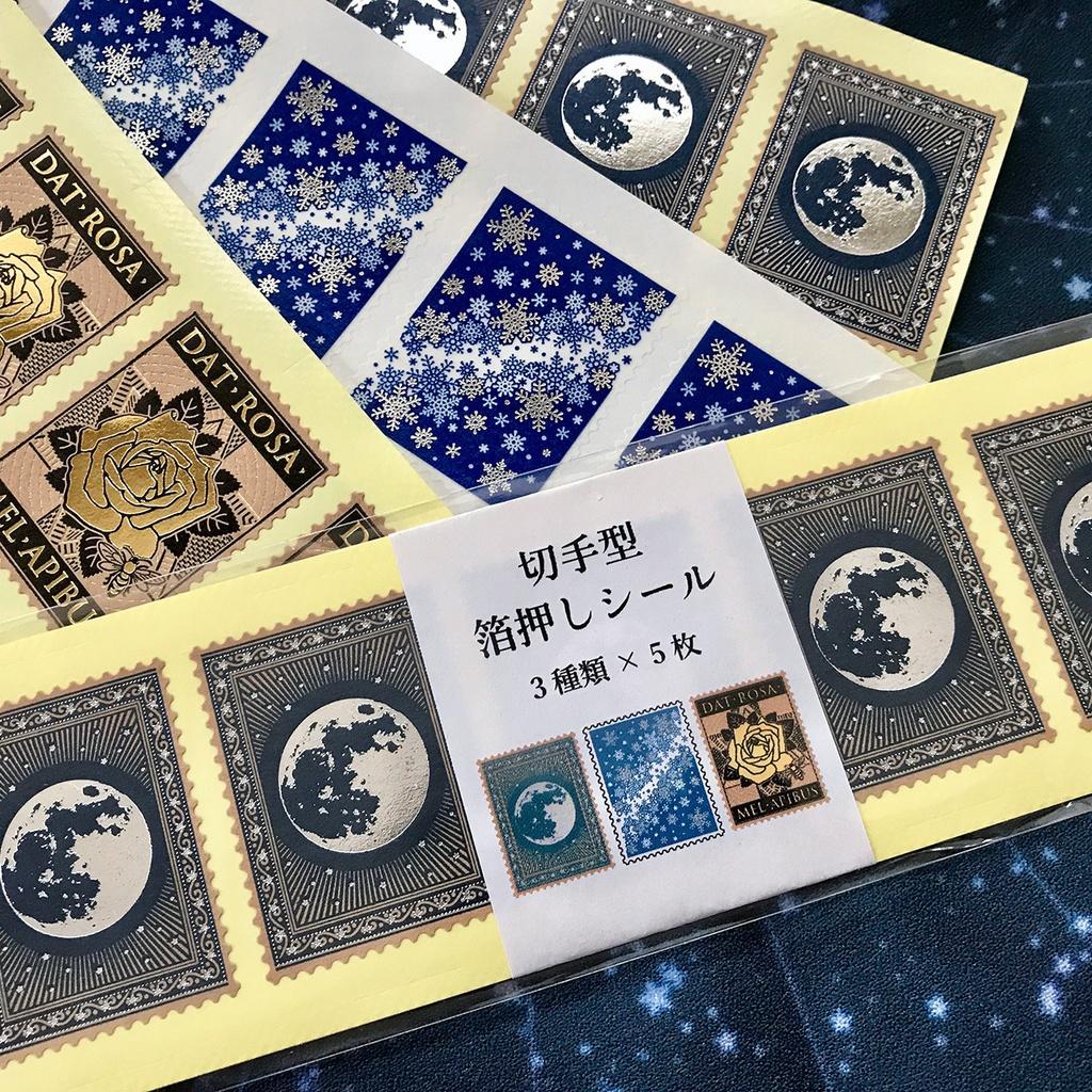 切手型 箔押しシール3種セット【送料込】
