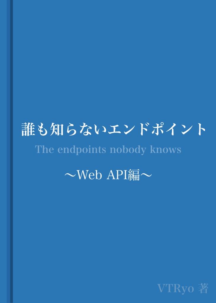 【PDF版 / 無料サンプル版】誰も知らないエンドポイント 〜Web API編〜