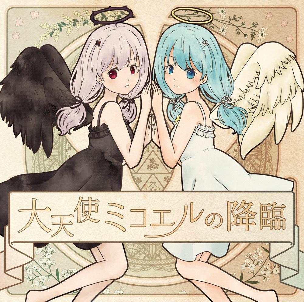 コンピレーションアルバム「大天使ミコエルの降臨」