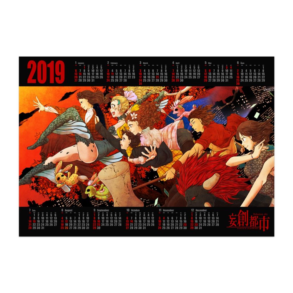 妄創都市2019年ポスターカレンダー(黒)