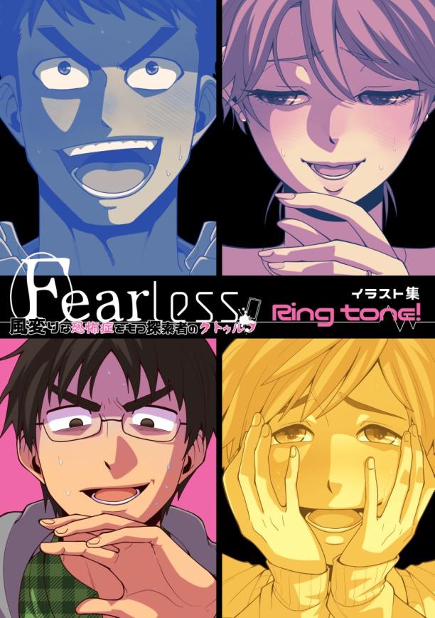 Fearlessイラスト集「Ring tone!」