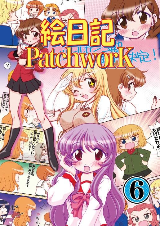 絵日記パッチワーク6