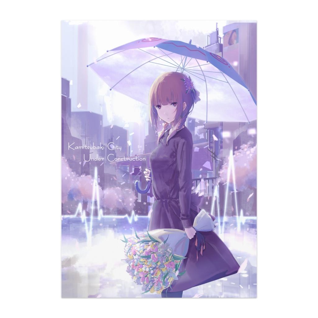 【試作品】建設中。イメージポスター 「-Re(f):rain-」