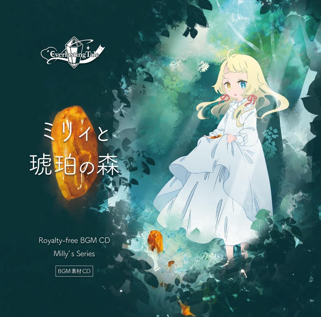 ミリィと琥珀の森  (BGMループ素材CD)