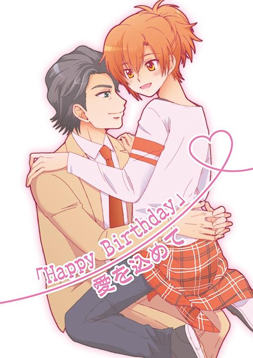 「Happy Birthday」愛を込めて