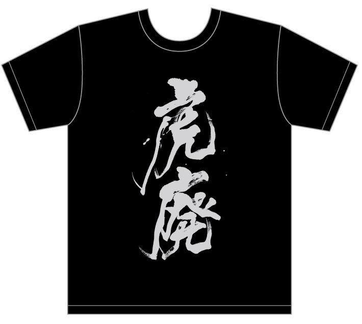 いぶし銀の虎廃Tシャツ