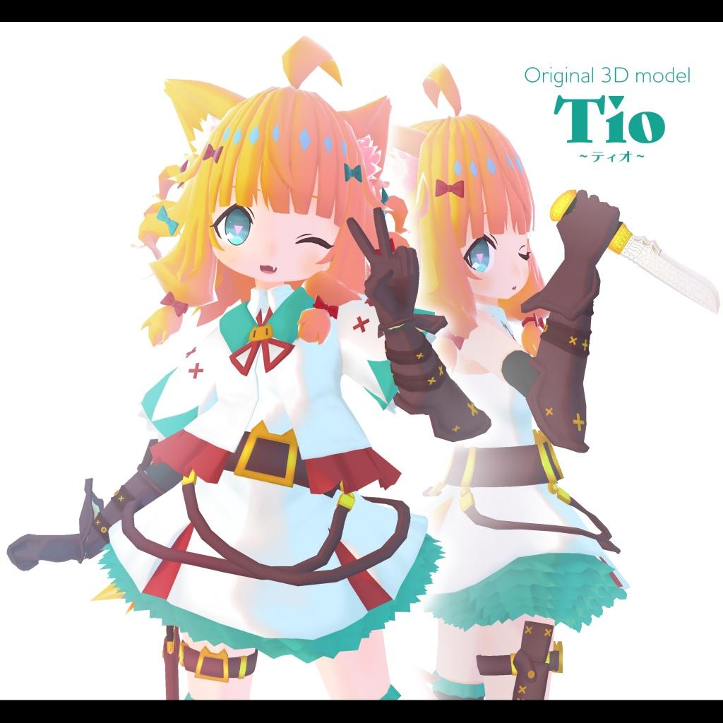 オリジナル3Dモデル【Tio-ティオ-】