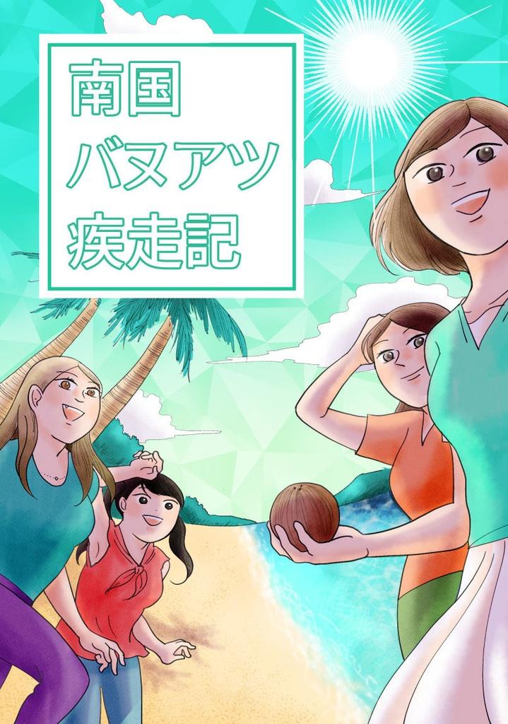 【電子版】南国バヌアツ疾走記
