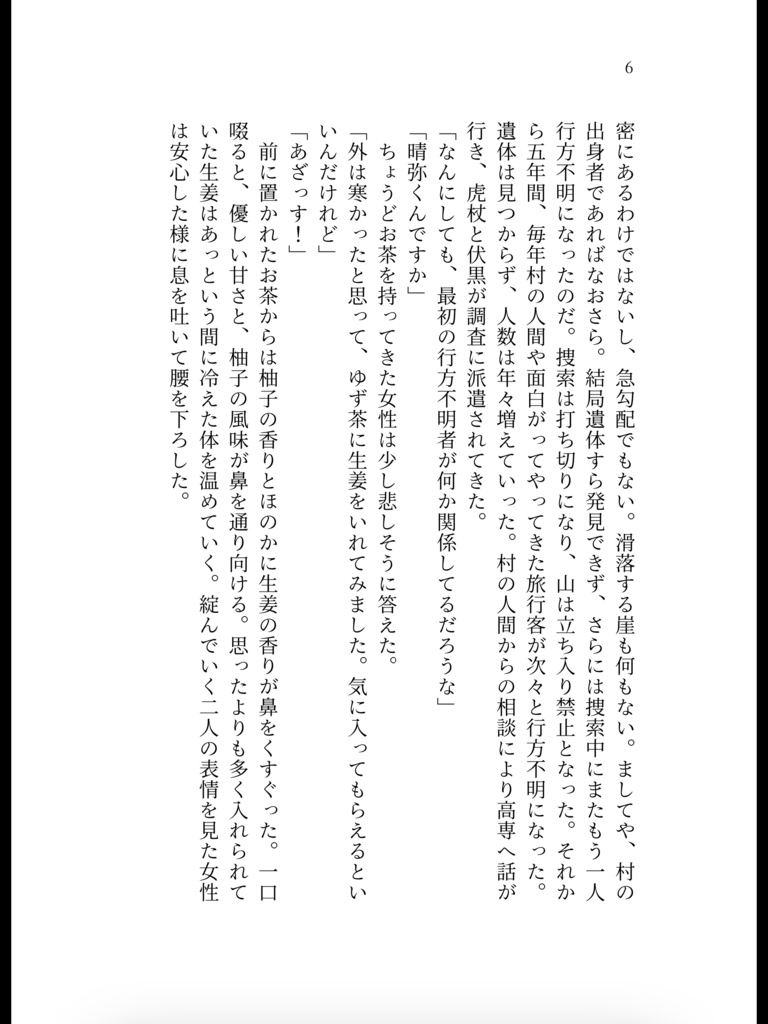 呪術 廻 戦 夢 小説 ランキング