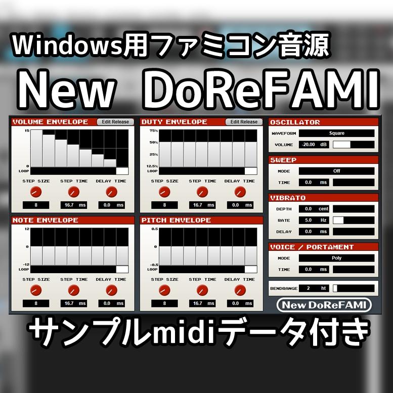 ファミコン音源 New DoReFAMI