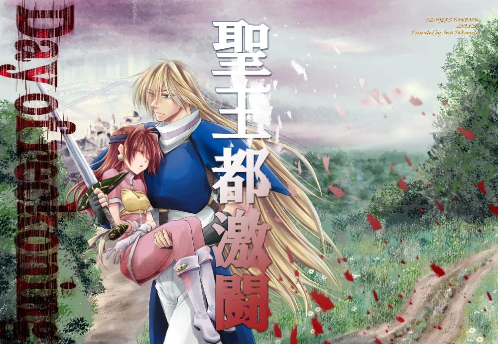 聖王都激闘 -Day of reckoning-