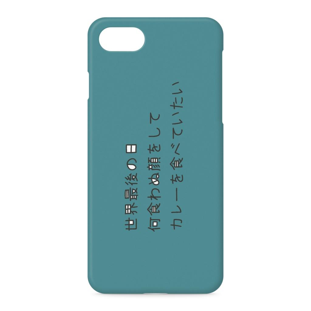 「世界最後の日」文字デザイン iPhoneケース