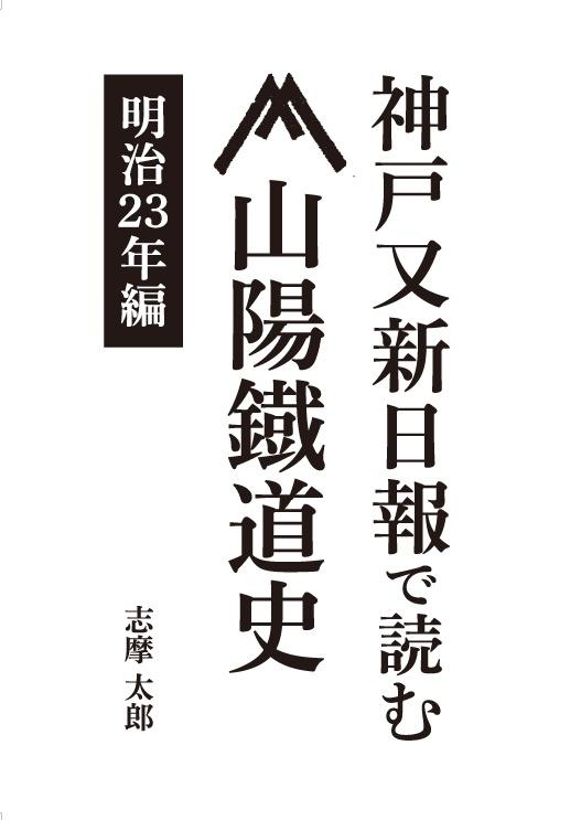 神戸又新日報で読む山陽鉄道史-明治23年編-