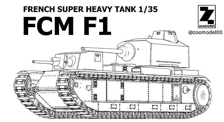 [レジンキット] 1/35 WW2 フランス軍 超重戦車 FCM F1