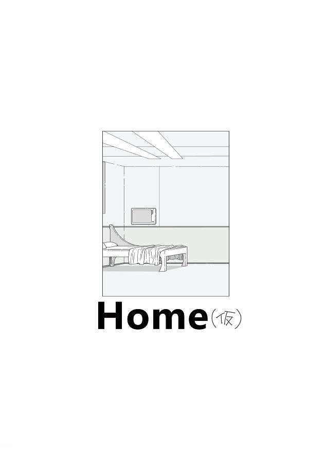 Home(仮)