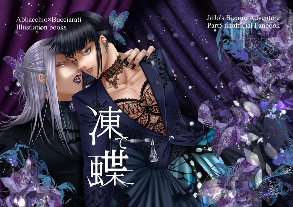 凍て蝶(DL版)
