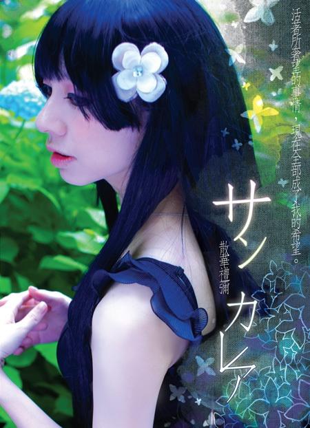 [CD-ROM]サンカレア散華禮彌(SAMPLE)