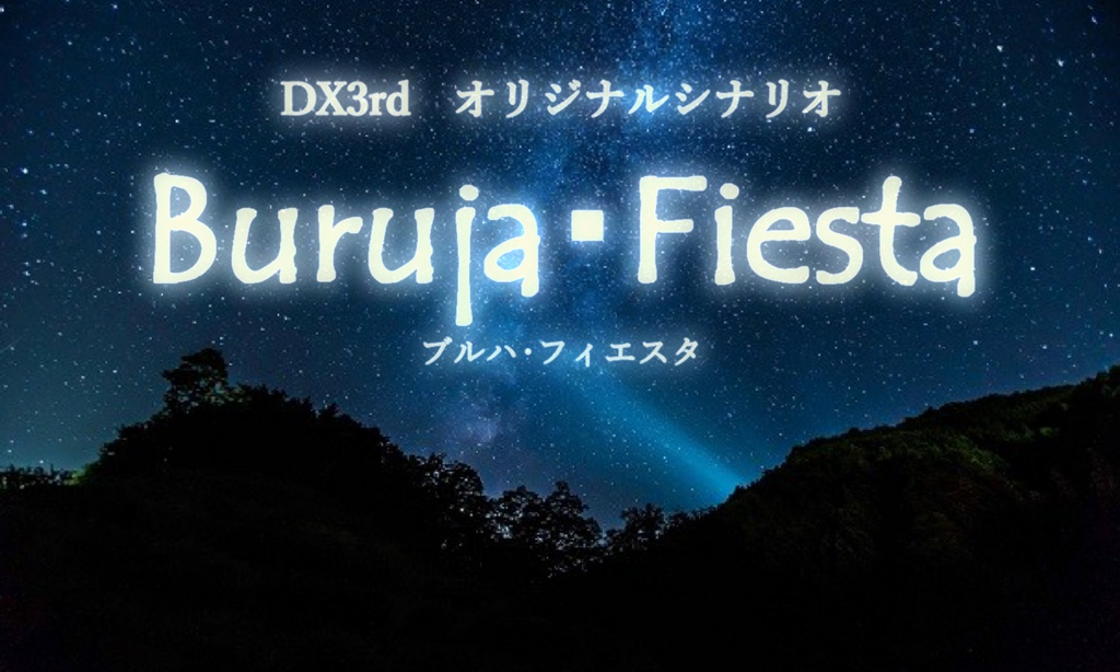 DX3rd オリジナルシナリオ 「ブルハ・フィエスタ」