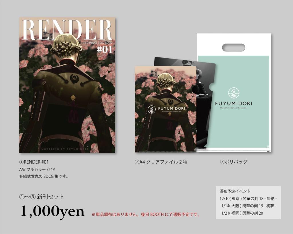 「RENDER #01」新刊セット