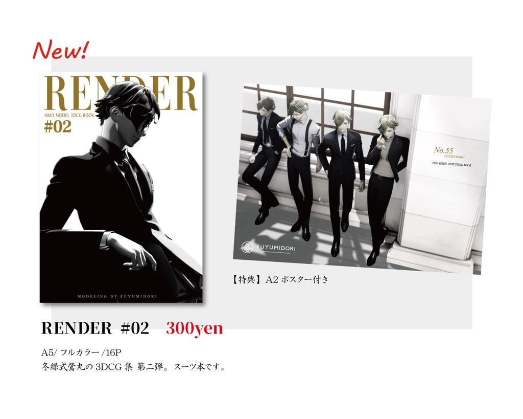 【特典付き】RENDER #02