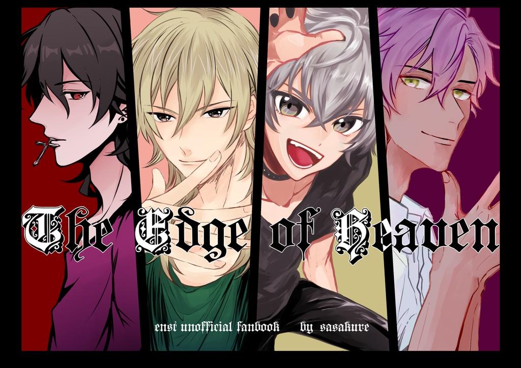The Edge of Heaven/血迷え!インテリスタ―