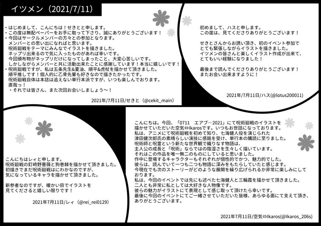 7月11日 無配ペーパー
