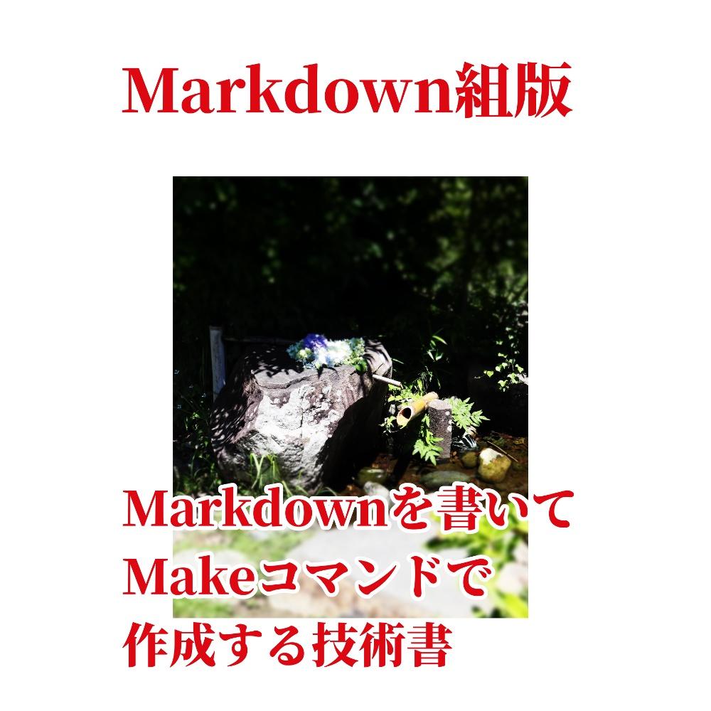 Markdown組版