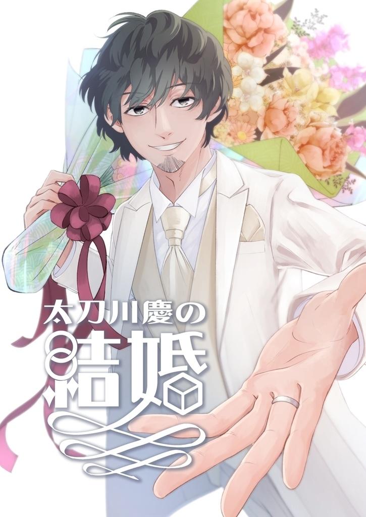 太刀川慶の結婚