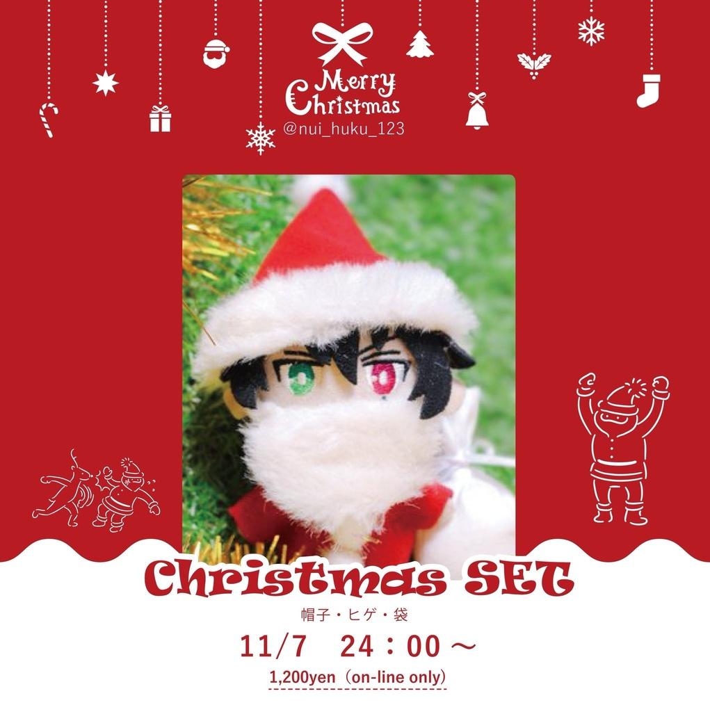 【通販限定】クリスマスセット