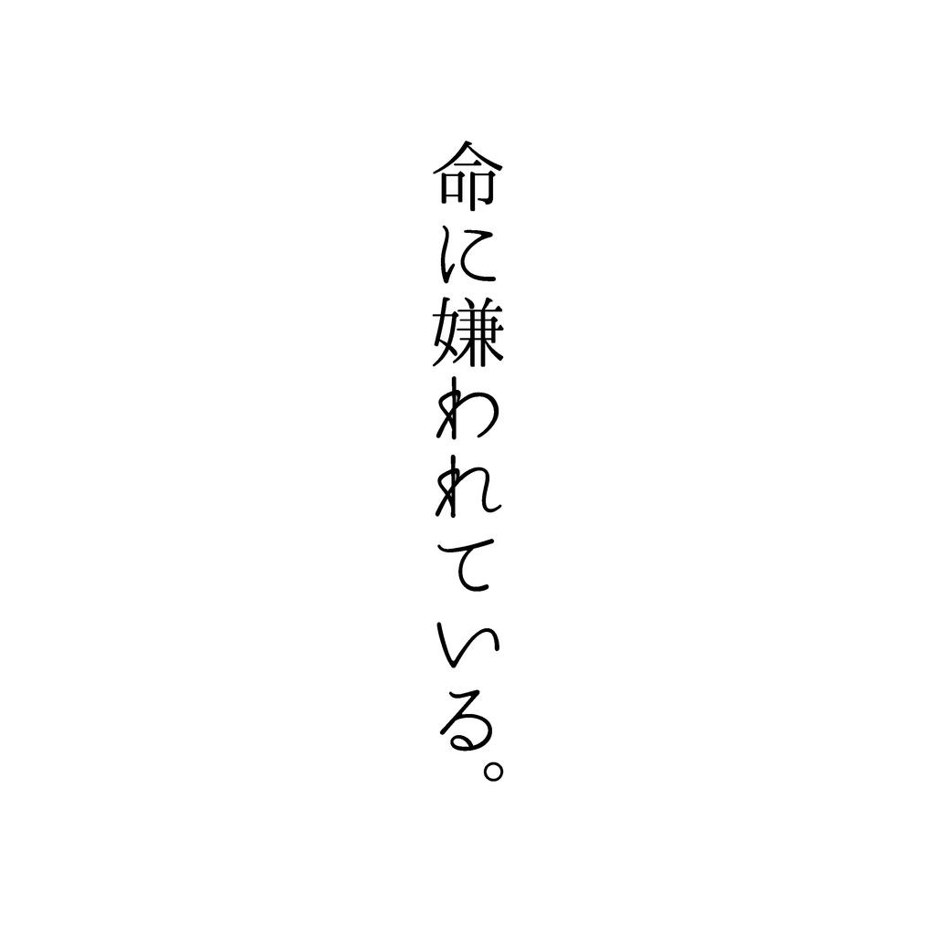 ミニセカンドアルバム「命に嫌われている。