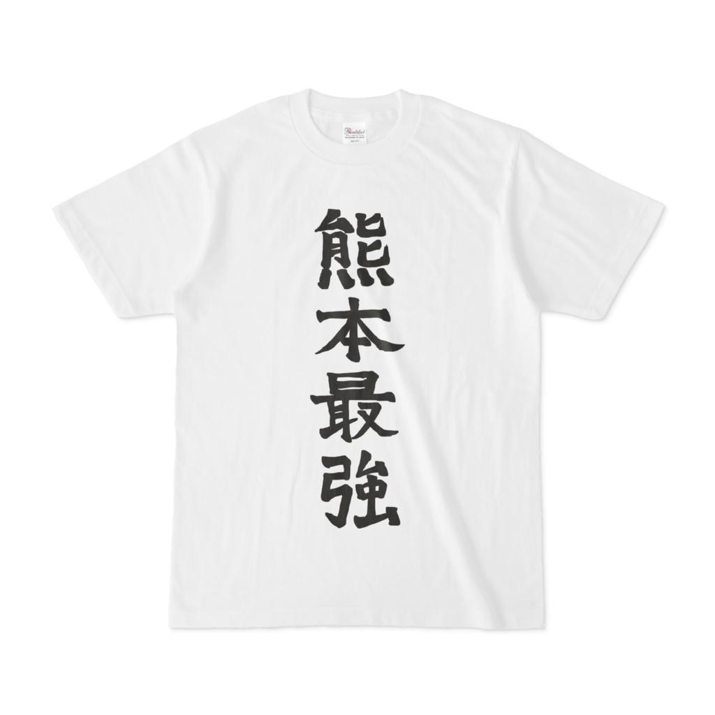 着るとたぶん熊本で最強になれるTシャツ