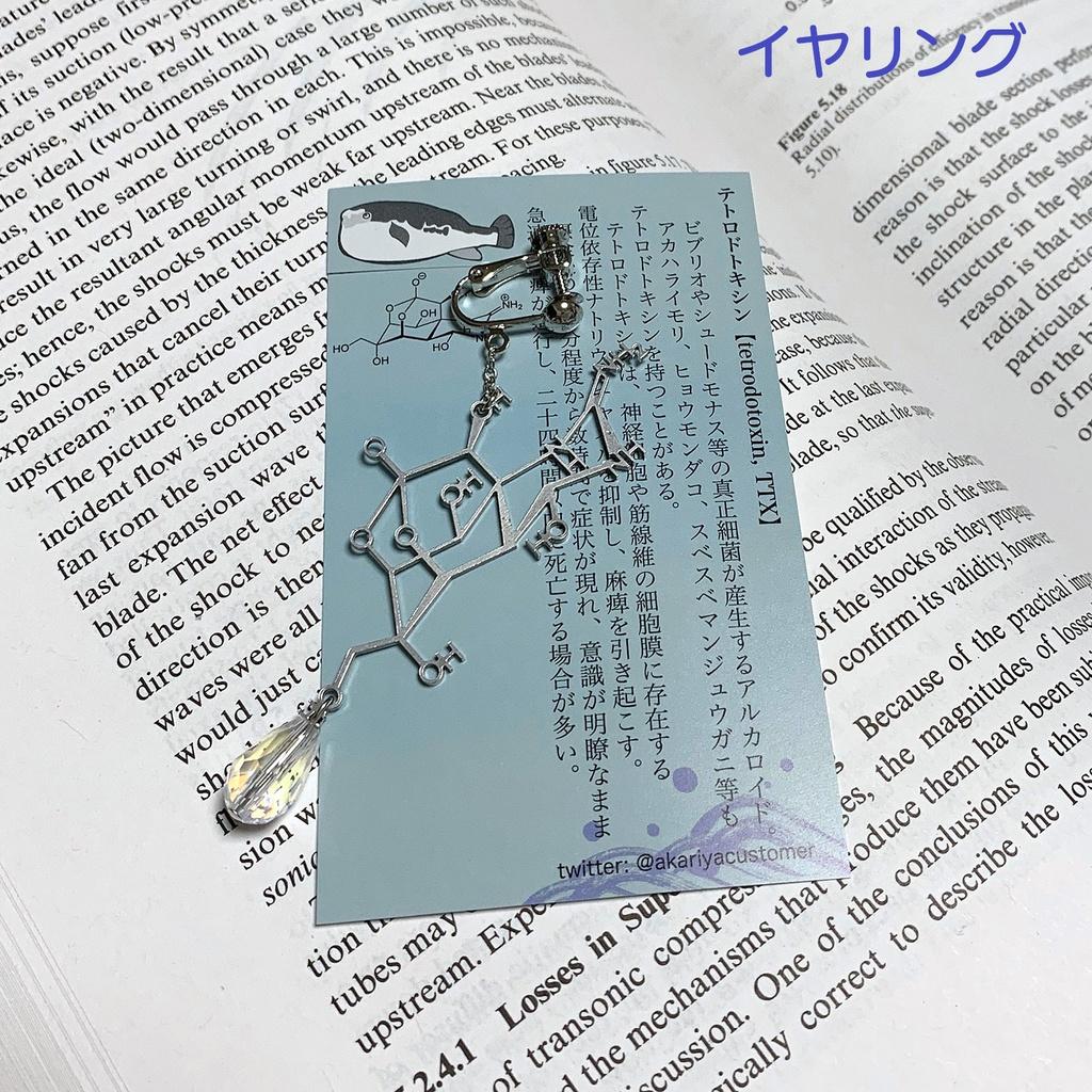 【毒セサリー】テトロドトキシン(フグ毒)イヤリング・ピアス・ブックマーカー