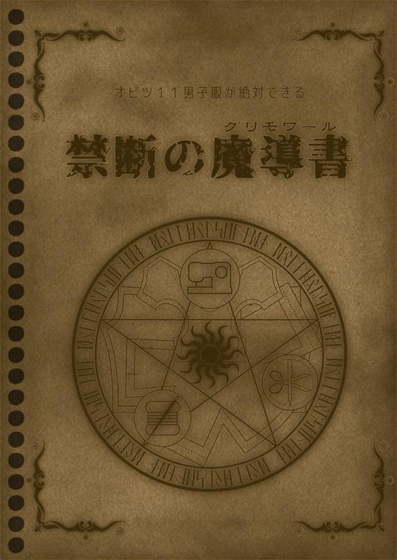 オビツ11男子服が絶対できる禁断の魔導書(再版)