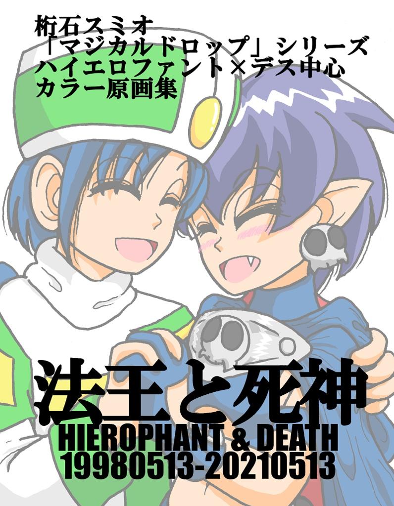 法王と死神 HIEROPHANT & DEATH 19980513-20210513