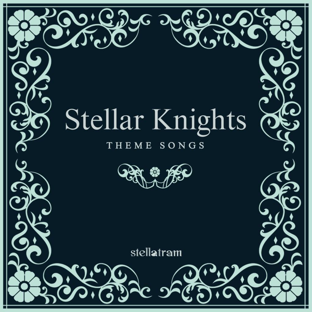 銀剣のステラナイツ テーマソング集