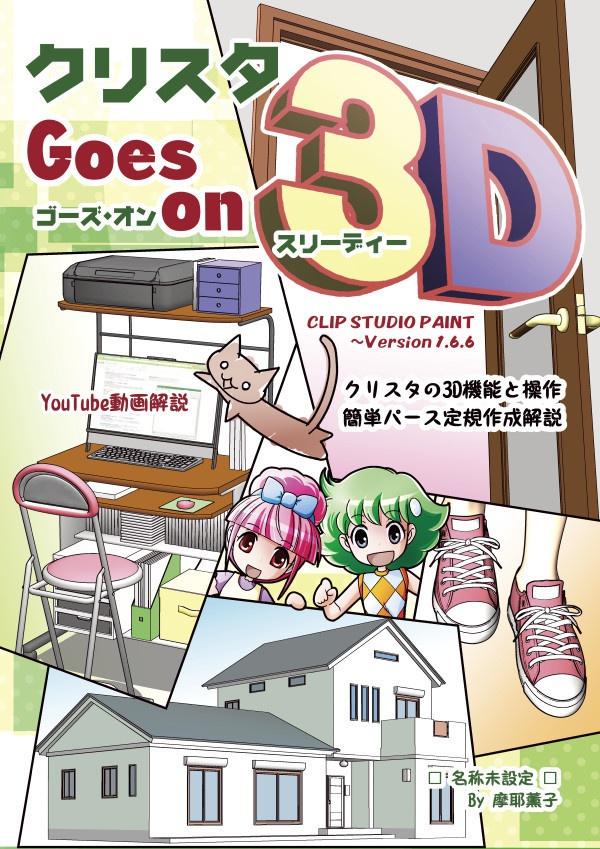 クリスタ ゴーズ・オン・3D